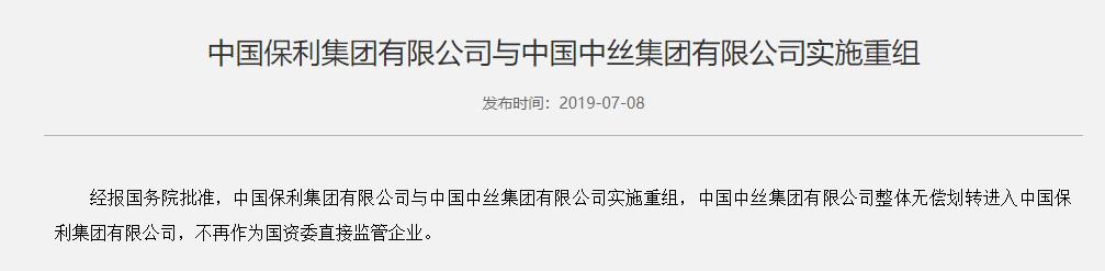 央企改革再传大动作!中国中丝并入保利