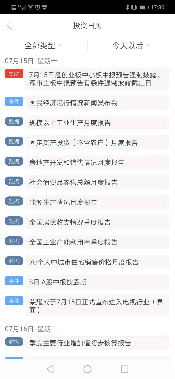 下周财经大事件:中国二季度GDP、6月工业增加值、社零、固投等数据公布